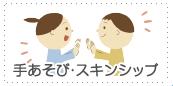 手あそび/スキンシップ