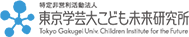 東京学芸大こども未来研究所